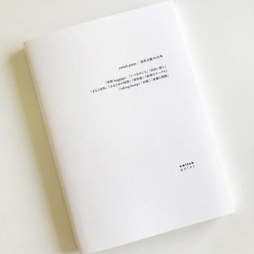 【オンライン配信】<br>『switch point/冨井大裕の10年』刊行記念トーク<br>トーキョーウェストサイドアートライン
