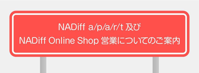 NADiff a/p/a/r/t及びNADiff Online Shop営業についてのご案内