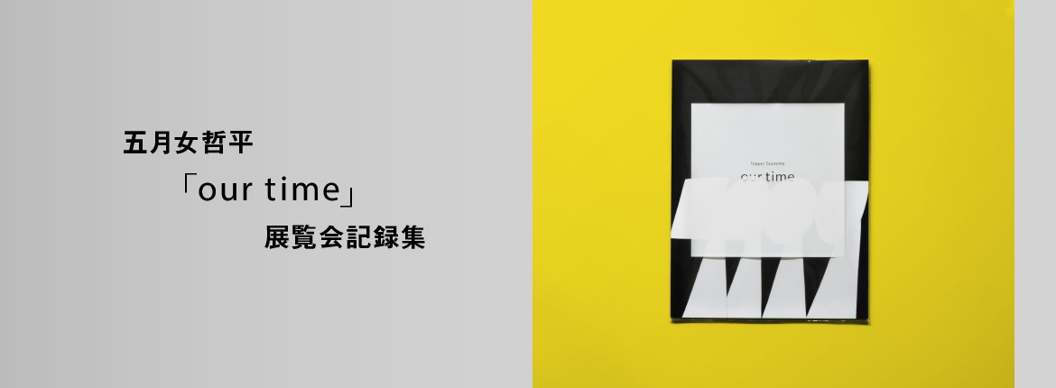 【NEW RELEASE】五月女哲平「OUR TIME」展覧会記録集