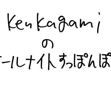ラジオ番組公開収録「Ken Kagamiのオールナイトすっぽんぽん!」<br>@Meets by NADiff 渋谷PARCO 4F