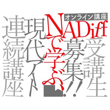 【オンライン講座】<br>〈表現の自由を学ぶ —法律・憲法・政治・社会〉<br>NADiffで学ぶ、現代アート連続講座