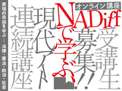 【オンライン講座】 〈表現の自由を学ぶ —法律・憲法・政治・社会〉 NADiffで学ぶ、現代アート連続講座