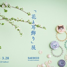 SAEDECO 「花と耳飾り」展