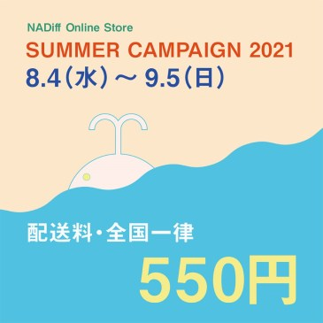 【NADiff Online Store】SUMMER CAMPAIGN 2021<br>配送料・全国一律550円