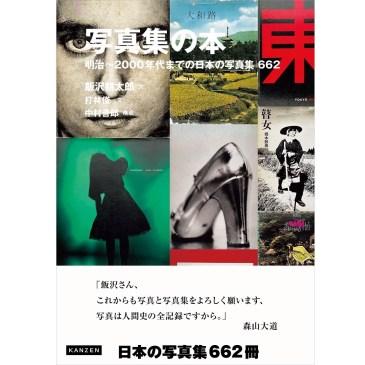 『写真集の本』刊行記念フェア&トークイベント