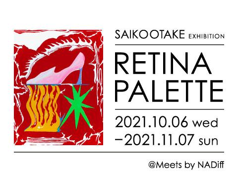 大竹彩子「RETINA PALETTE」 @ Meets by NADiff