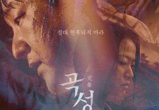 """South Korea's """"The Wailing"""""""