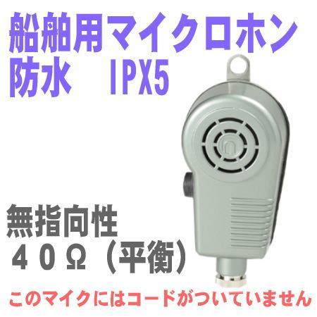 M-3D40 船舶用マイク