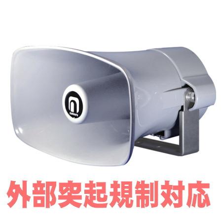 NP-110G 外部突起規制対応のホーンスピーカー