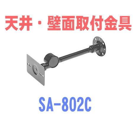 SA-802C 2ウェイスピーカー取付金具(天井・壁面用)