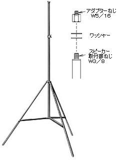 スピーカースタンド ST-22