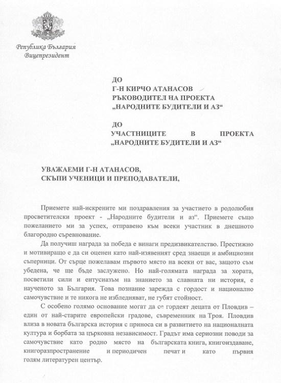 Поздравителен адрес от Вицепрезидента Маргарита Попова