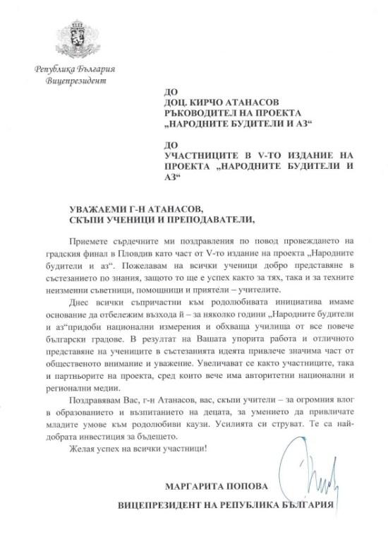 поздравителен адрес Маргарита Попова