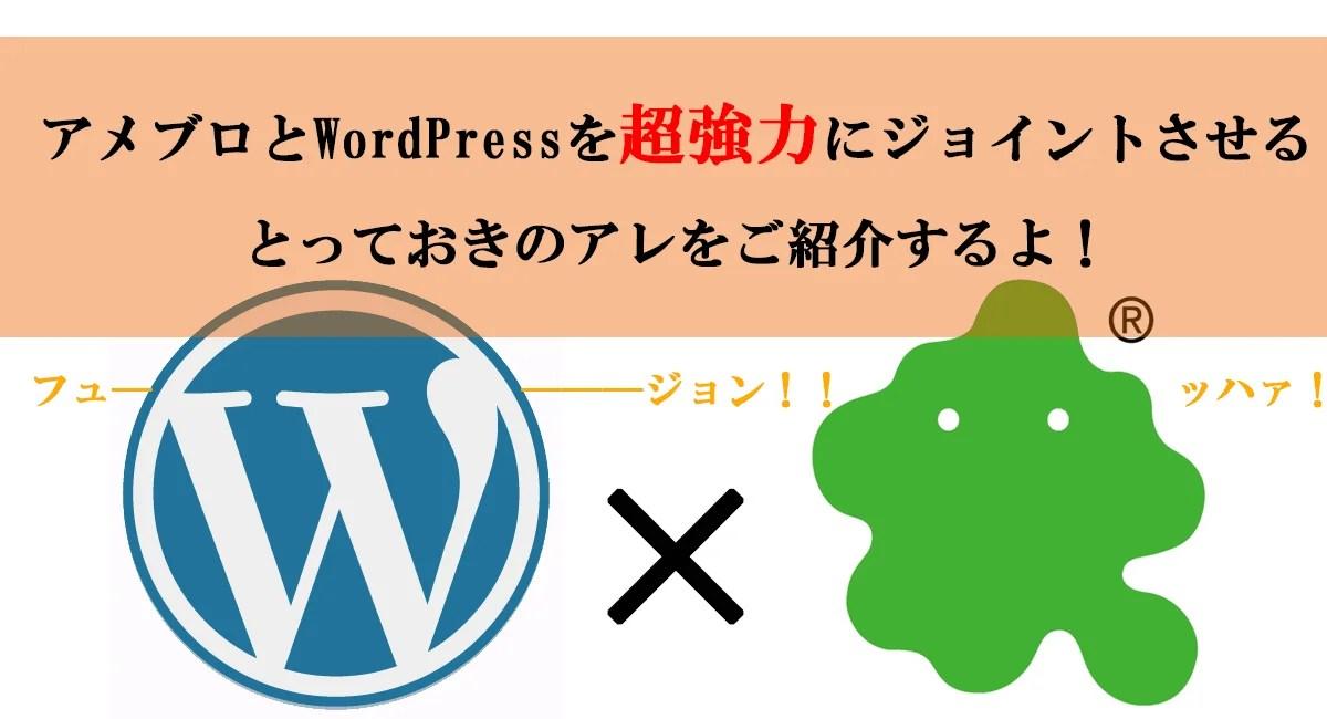 アメブロとWordPressを超強力に連動させるツールをご紹介するよ!