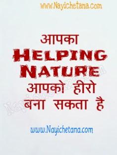 Helping Nature Help Kare Hero Bane
