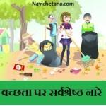 स्वच्छता अभियान पर 33 प्रसिद्ध नारे Cleanliness Slogan In Hindi