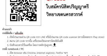 QR Code ใบสมัคร