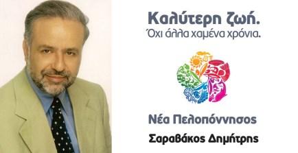Υποψήφιος Περιφερειακός Σύμβουλος Δημήτρης Σαραβάκος