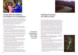 ΠΕΤΡΟΣ ΤΑΤΟΥΛΗΣ: Σχέδιο Δράσης για την Περιφέρεια Πελοποννήσου