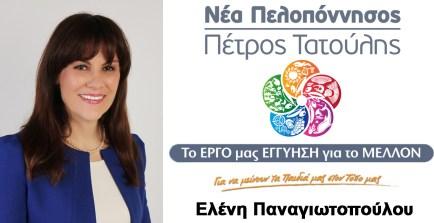 eleni-panagiotopoulou