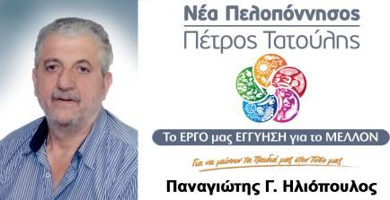 iliopoulos