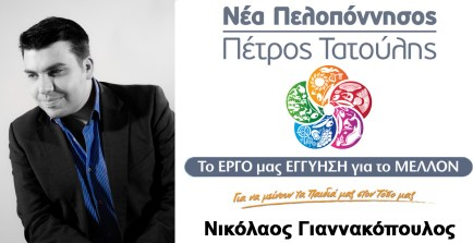 giannakopoulos