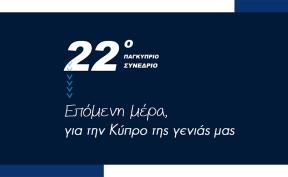 ΣΥΝΕΔΡΙΟ 1