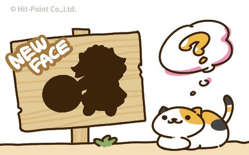 【猫アプリ】ついに来た!!!夏に向けて「ねこあつめ」リリース情報が・・・!?
