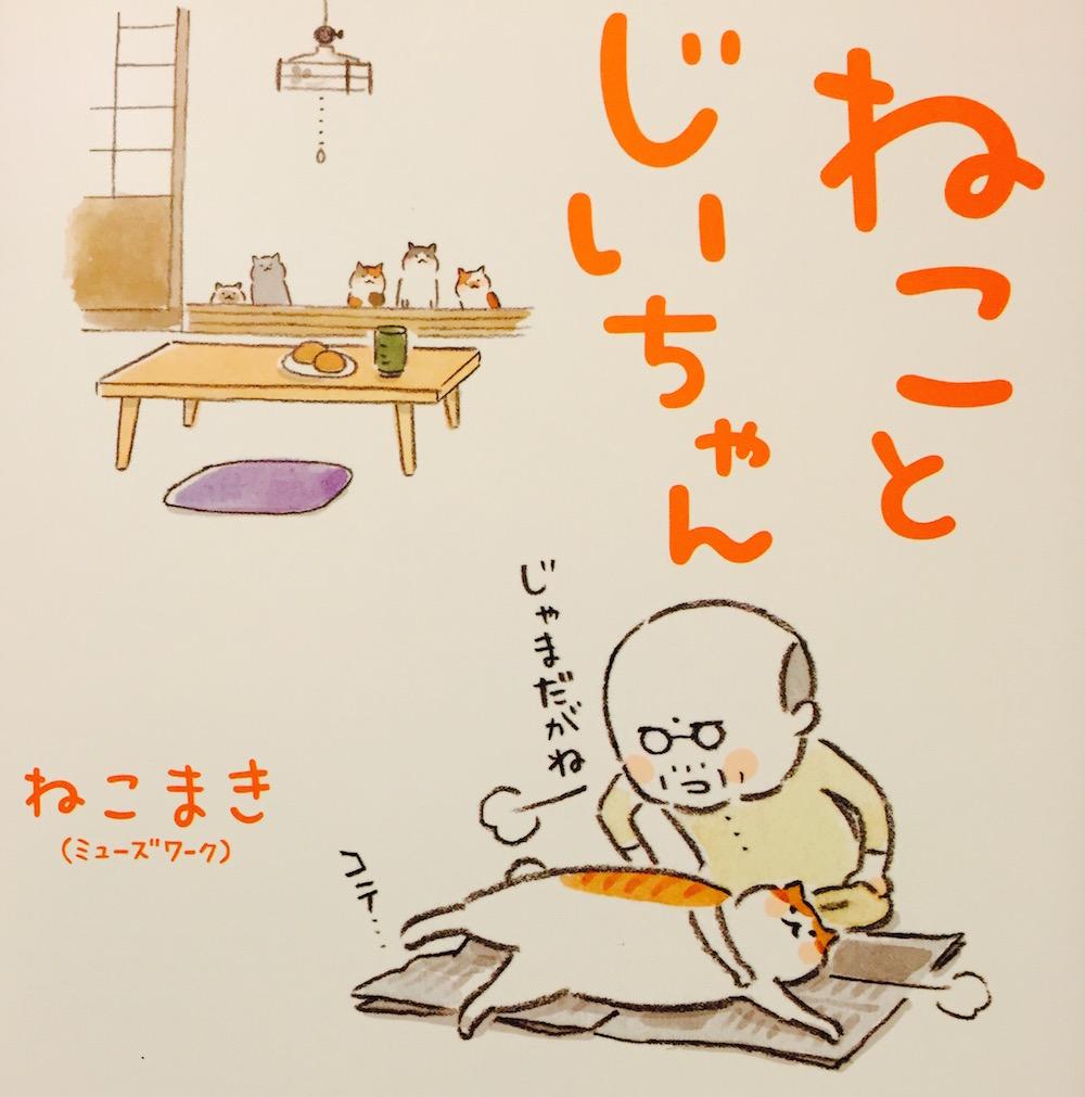 【猫本】ほっこりカワイイ!!癒し系猫漫画「ねことじいちゃん(ねこまき)」の内容は・・・