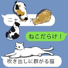 【猫ネタ】吹き出しに猫がじゃれる!?ユニークすぎる猫のLINEスタンプ「吹き出しに群がる猫」とは・・・!?-サドルとペダル-