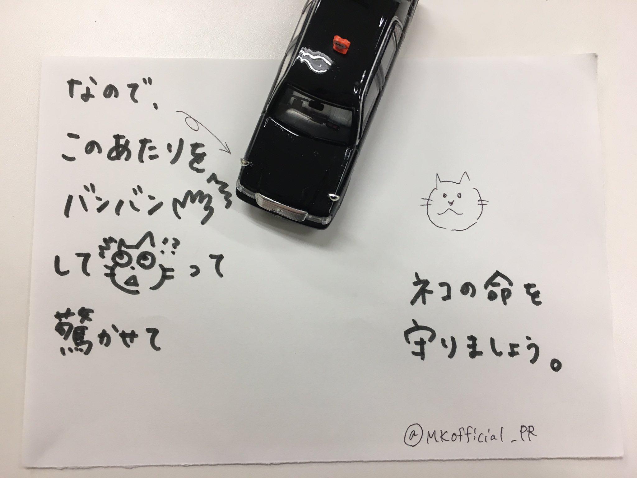【猫ネタ】タクシー業界でも猫バンバン!?MKタクシーが行ったユニークすぎる注意喚起とは・・・!?