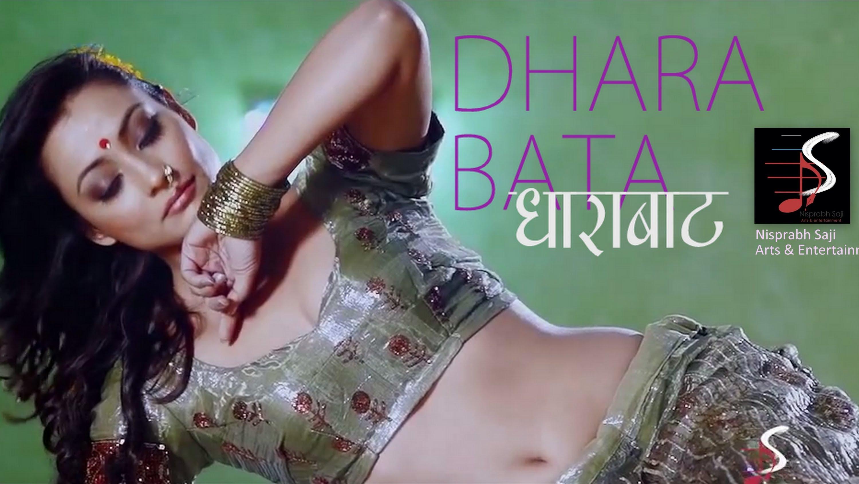 K Bata Kamal Dhara Bata by Shiva Pariyar