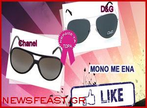 dolce-gabbana-sunglasses-chanel-competition-newsfeast