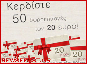 super-market-thanopoulos-gift-voucher-competition