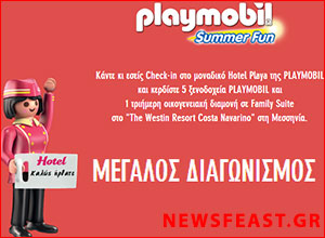 playmobil-summer-fun-hotel-playa-costa-navarino-resort-competition