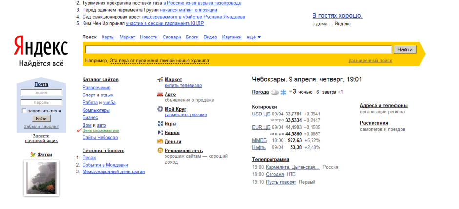 20090512215304!Yandex-Screenshot