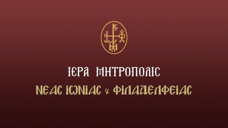 Ανακοίνωση για Ιερά Αγρυπνία στον Ι . Ν. Αγίας Μαρίνας Ν. Φιλαδελφείας