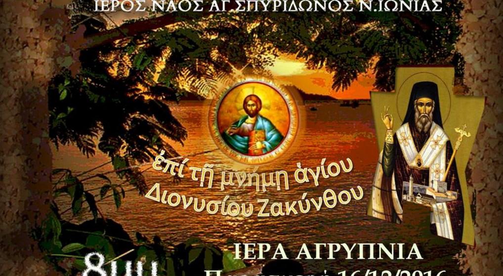 Ιερά Αγρυπνία επί τη μνήμη του Αγ. Διονυσίου στον Ι.Ν. Αγ. Σπυρίδωνος Ν. Ιωνίας
