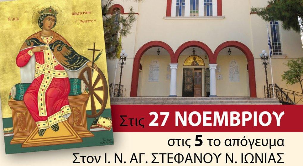 """""""Η Ζωή και το Μαρτύριο της Αγίας Αικατερίνης"""" στον Ι.Ν. Αγ. Στεφάνου Ν. Ιωνίας"""