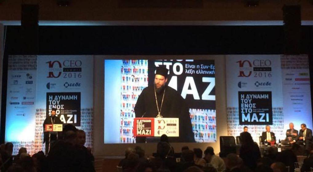 Ομιλία Σεβασμιωτάτου Μητροπολίτου κ. Γαβριήλ στο 10ο Επιχειρηματικό Συνέδριο (CEO Summit 2016) στο Μέγαρο Μουσικής Αθηνών με θέμα: « Η Δύναμη του Ενός στο Μαζί: Είναι η Συν-Εργασία λέξη ελληνική;»