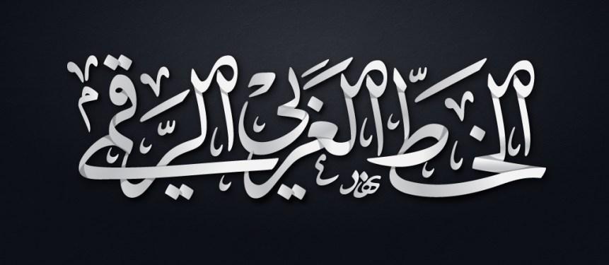 الخط العربي الرقمي