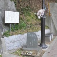幸田露伴文学碑の写真