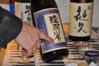 Dégustations Saké Japonais en Mars