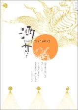 Sake Samurai