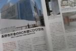 「免震ゴム交換が原因」の報道に構造家が反論…日経アーキテクチュアの特集記事