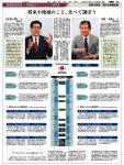 市長選挙…政策を考える【報道より】