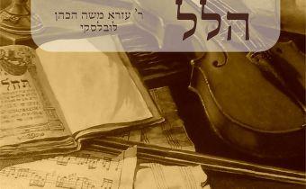Nusach Hallel Ezra Lubelsky