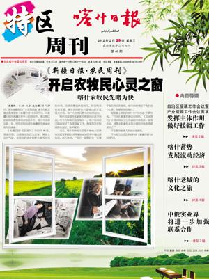 http://i1.wp.com/www.nwasianweekly.com/wp-content/uploads/2013/32_37/world_newspaper.jpg