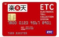 楽天ETCカード