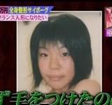 Mulher japonesa faz cirurgias para  tornar-se uma boneca francesa
